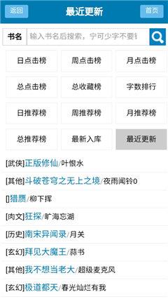 蓝柔小说网txt小说app