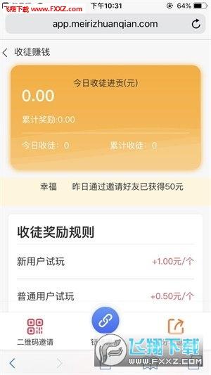 每日赚赚打卡赚钱app红包版