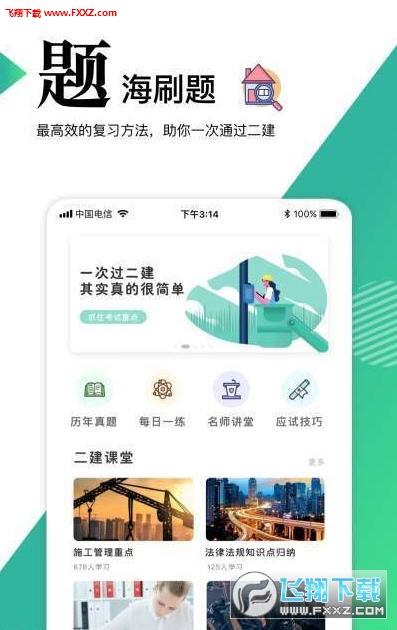 二级建造师题库app手机版