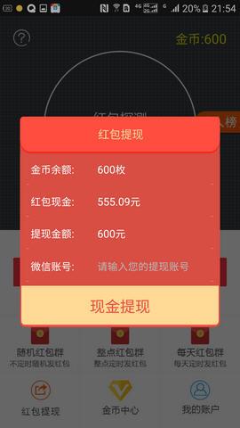 QQ赚钱福利安卓版