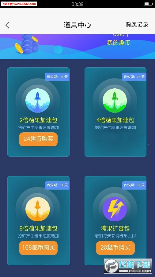 趣充省电赚钱app最新版