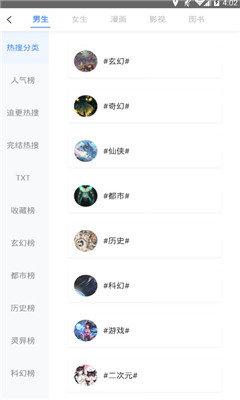 三香堂小说app官方版