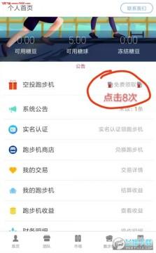 乐步挖矿app官方版