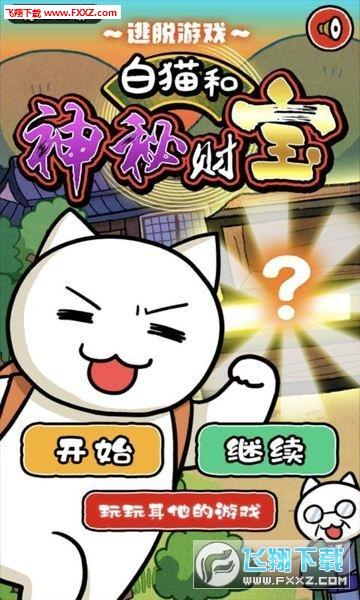 逃脱游戏白猫和神秘财宝中文版