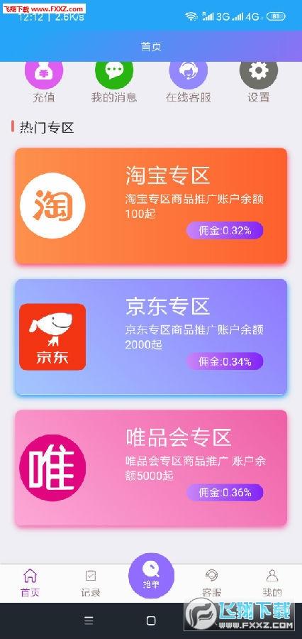 乐淘客app官网安卓版