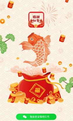 锦鲤红包app官方版