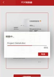 PDF�D�Q器pro安卓手�C版