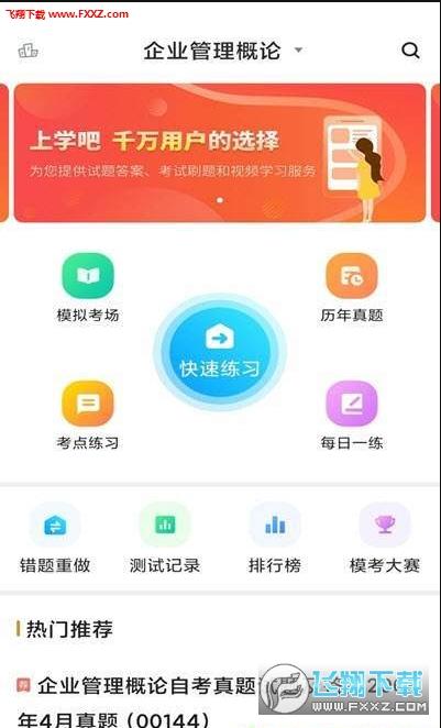 市场营销自考app官方正式版