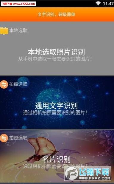 元易文字识别app安卓手机版