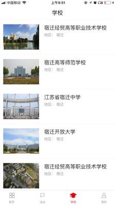 宿迁教育app官方版