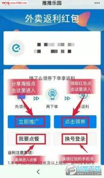 推推乐园app官方正式版