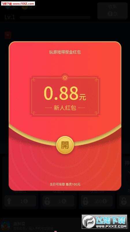 放置飞刀红包版app全飞刀版