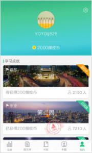 上海微校app官�W版