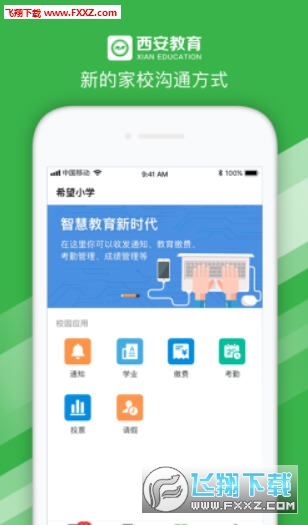 上海微校平台登录