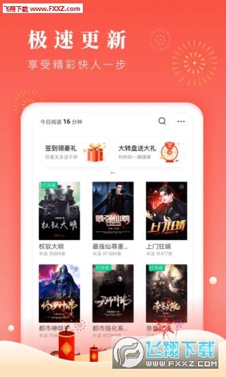 清水阅读赚钱app