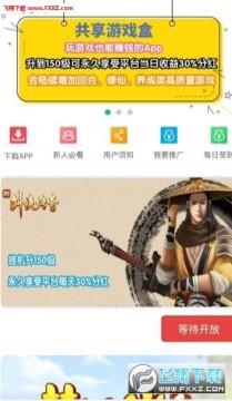 共享游戏盒共享币app官网版