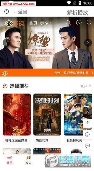 红猫大本营影视app安卓版