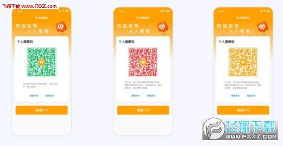 杭州市健康码手机端入口