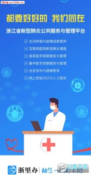 浙里办新型肺炎公共服务与管理平台