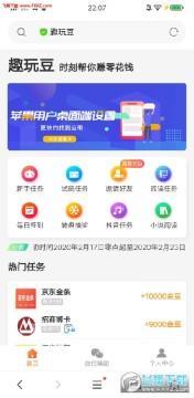 趣玩豆app官方安卓版