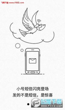 中国电信助手