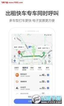 高德地图武汉超市预约团购入口