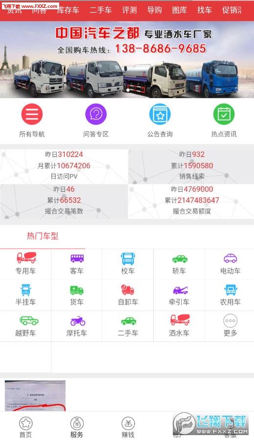 舒雅服务共享投资平台