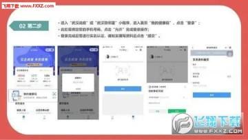 武汉健康码在线申领平台