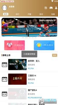 维庆资讯app官方版