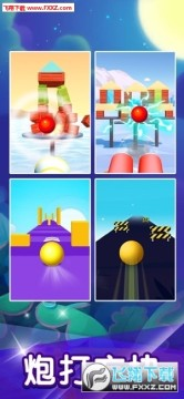 球球冲击红包版福利app