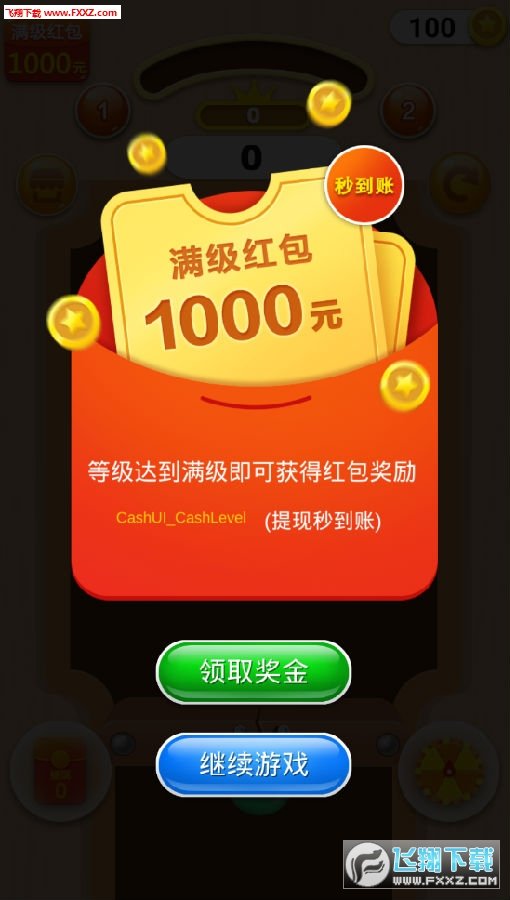 球球2048红包版app正式版