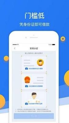一盏花贷款app手机版
