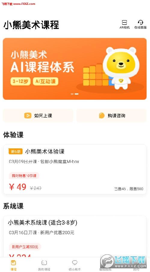 小熊美术app官网安卓版