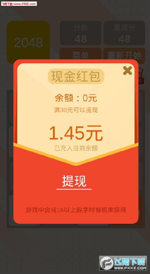2048经典版领红包版app
