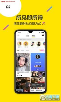 侃侃社交app最新版