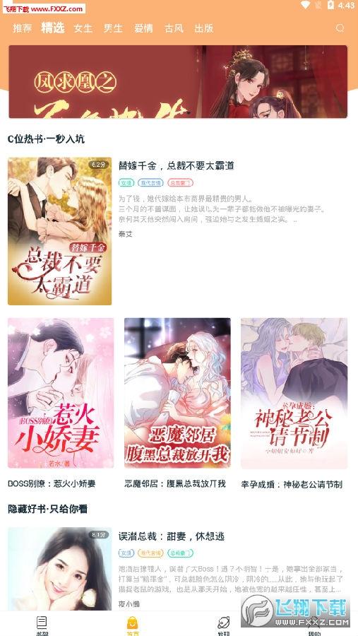 免费微小说app最新版
