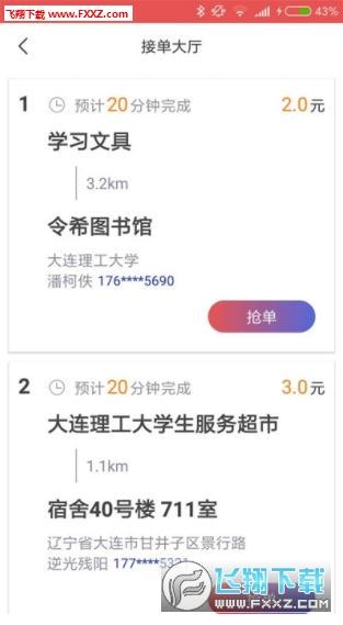 原驰骑手端app官方版