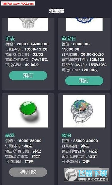 珠宝链区块链赚钱平台