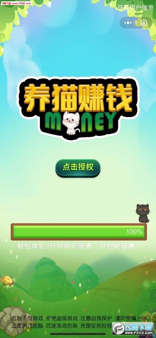 养猫大师app赚钱平台v1.0截图1