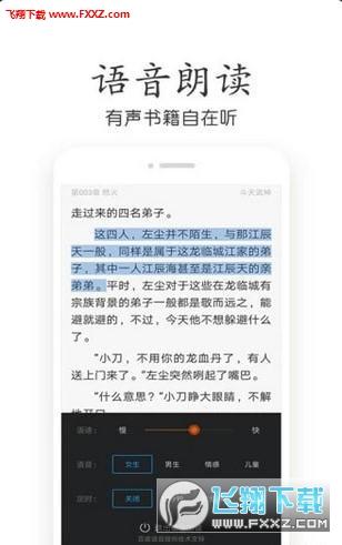 乐享免费小说app安卓版1.2.1截图1