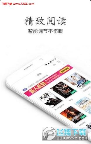 乐享免费小说app安卓版1.2.1截图2