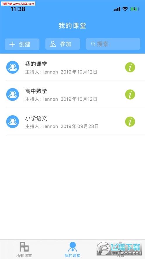 云屋小班课app最新版3.5.12截图0