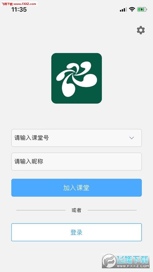 云屋小班课app最新版3.5.12截图1