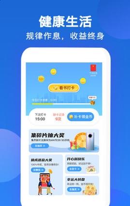 唐僧打卡app官方安卓版1.0.0截图1