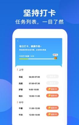 唐僧打卡app官方安卓版1.0.0截图2