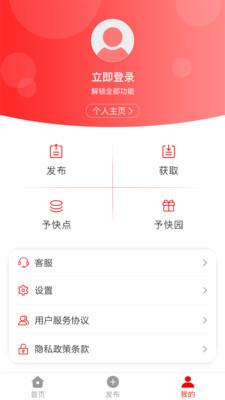 予快app官方版1.0.0截图1