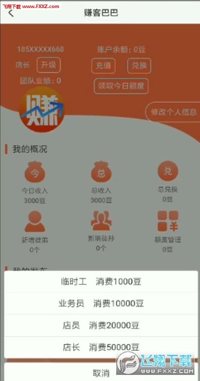 赚客巴巴任务平台app官方版1.0.0截图1