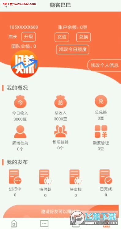 赚客巴巴任务平台app官方版1.0.0截图2