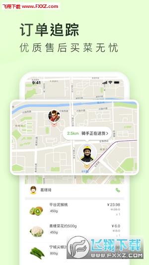 美团买菜app手机版v5.0.0截图0