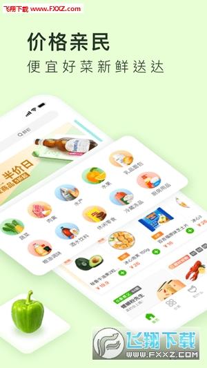 美团买菜app手机版v5.0.0截图2